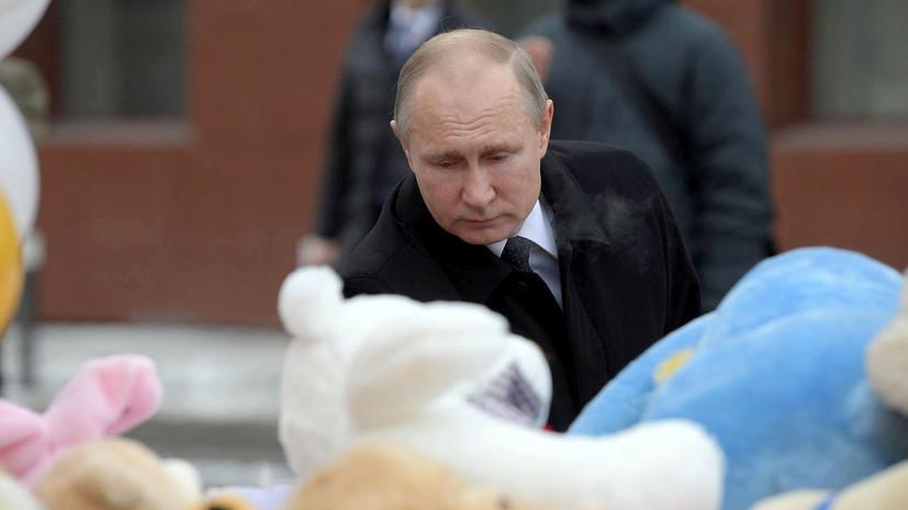Путин пообещал, что все виновные в пожаре в кемеровском ТЦ будут наказаны
