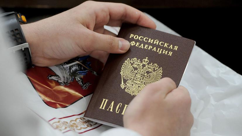 Более 60 человек получили российское гражданство