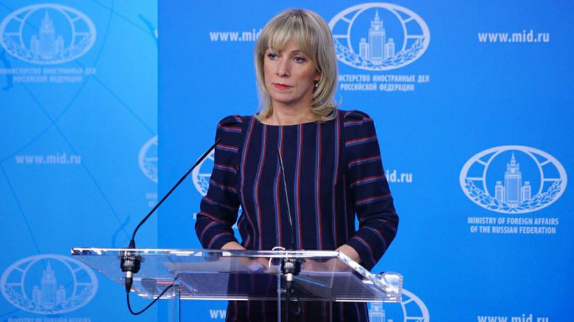 Захарова: Россия даст адекватный ответ на высылку российских дипломатов