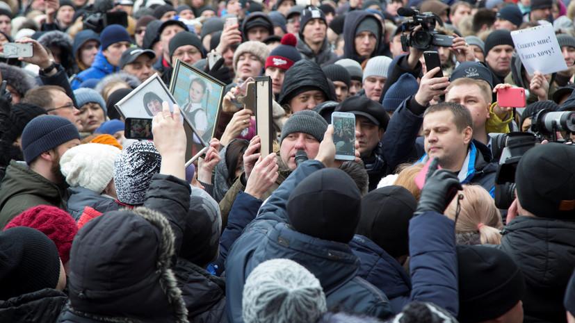 Стихийный митинг вКемерово закончился спустя 11 часов