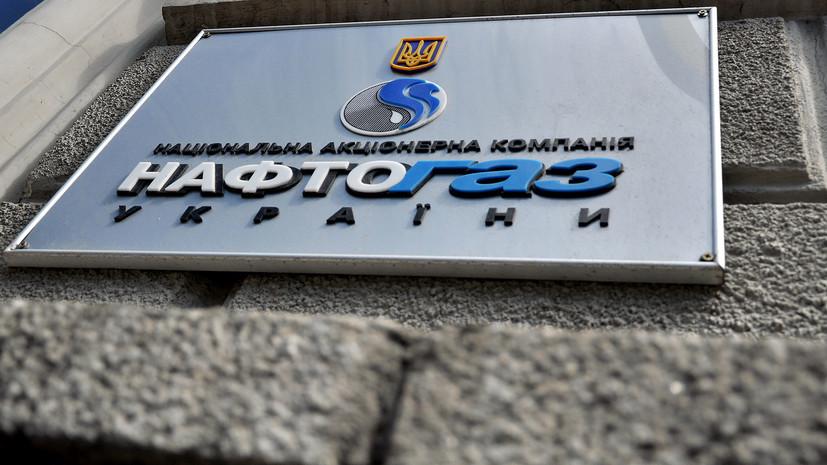 В «Нафтогазе» заявили, что Россия и Украина проведут переговоры по газу в апреле