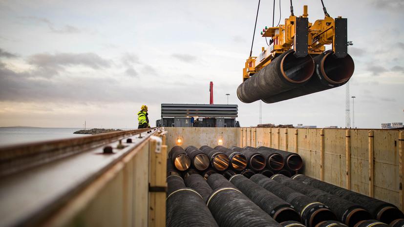 Эксперт оценил значение выданного Германией разрешения на строительство «Северного потока — 2»