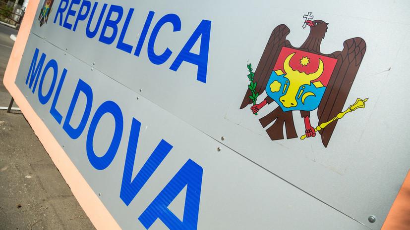 Молдавия высылает трёх российских дипломатов