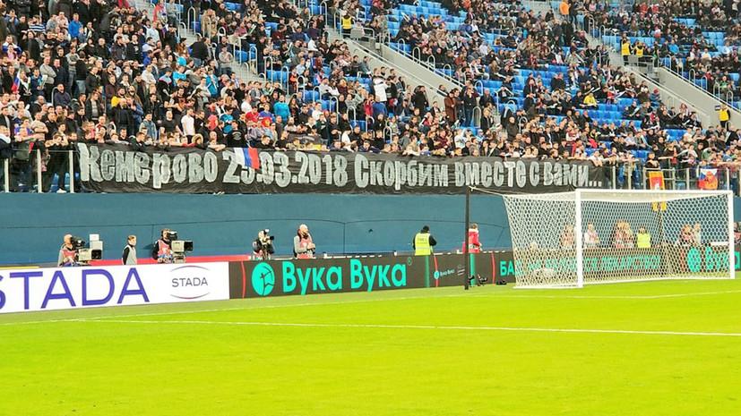 Болельщики сборной России по футболу вывесили баннер в поддержку пострадавших в Кемерове
