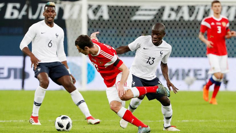 Сборная России проигрывает команде Франции в товарищеском матче
