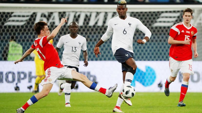 С характером, но без результата: сборная России по футболу уступила команде Франции в контрольном матче
