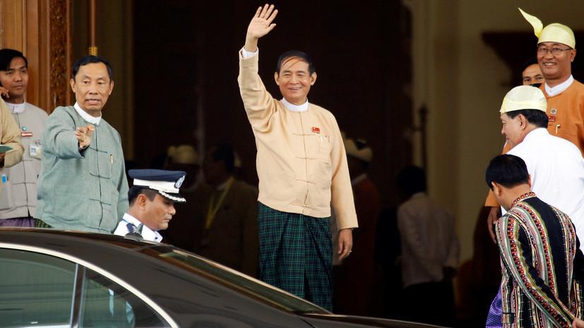 Новым президентом Мьянмы избран У Вин Мьинт