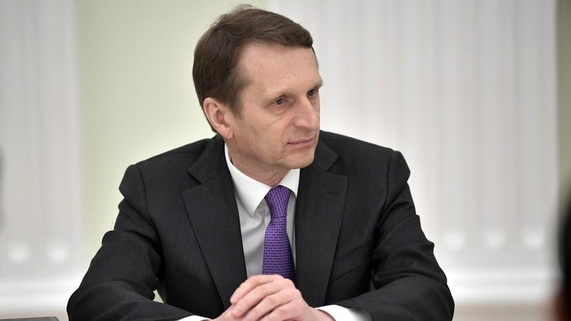 Нарышкин: среди высланных представителей дипмиссий России есть офицеры внешней разведки