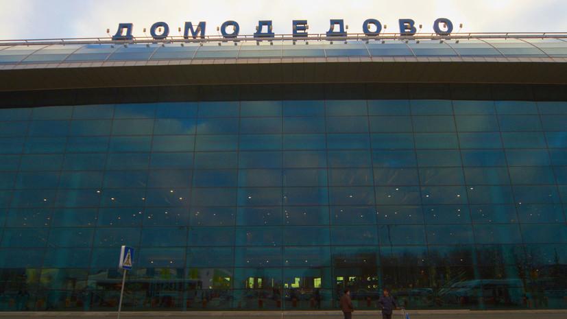 В Росавиации назвали возможную причину инцидента с самолётом в Домодедове