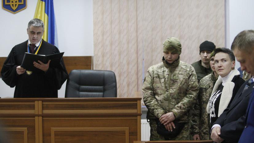 В ЕС прокомментировали расследование дела Савченко на Украине