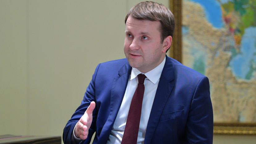 Орешкин рассказал, что является сдерживающим фактором развития российской экономики