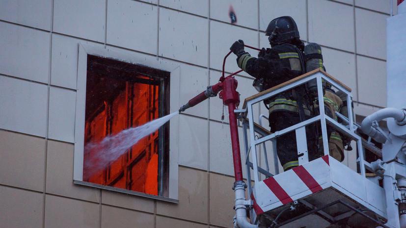 Путин 28 марта заслушает доклады о расследовании пожара в ТЦ в Кемерове