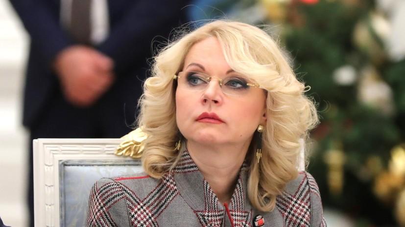 Голикова рассказала о социальных пособиях в России