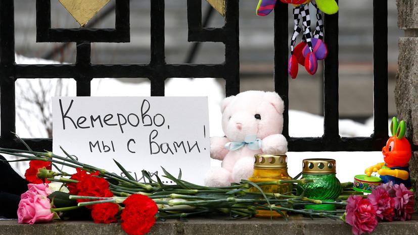 Власти Кузбасса поддержали решение о создании мемориала на месте ТЦ