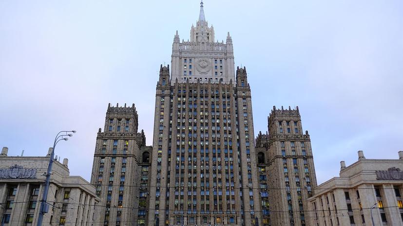 МИД заявил о развёрнутой в мире кампании по формированию презумпции вины России