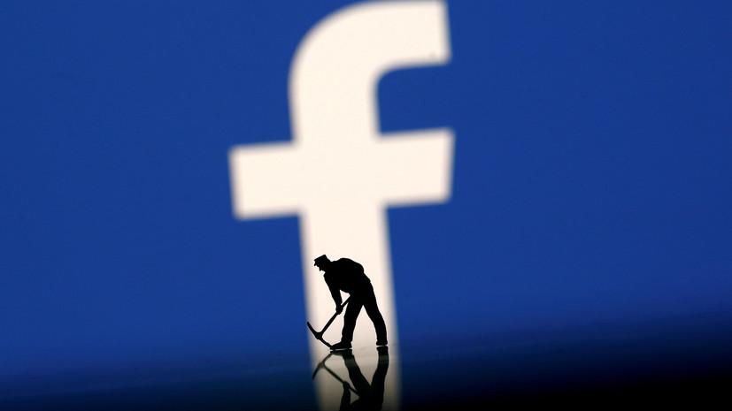 Facebook предоставит новые средства контроля конфиденциальности