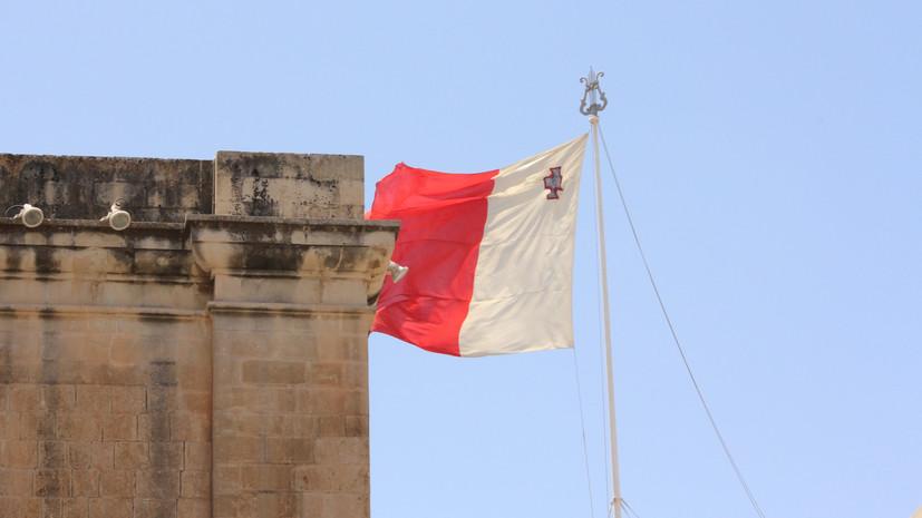Мальта отзывает посла в России для консультаций