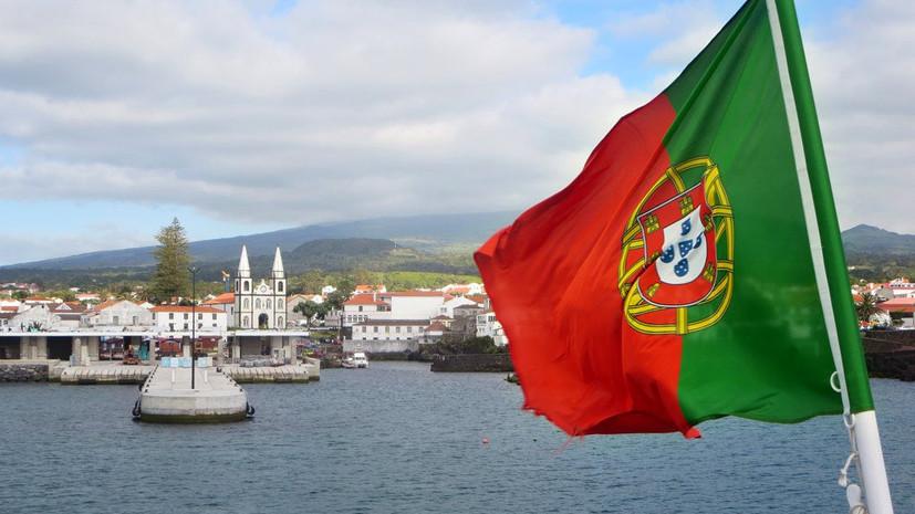 Португалия отзывает посла в России для консультаций