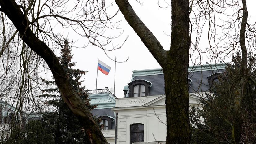 В посольстве заявили, что российские дипломаты должны покинуть Чехию не позднее 1 апреля