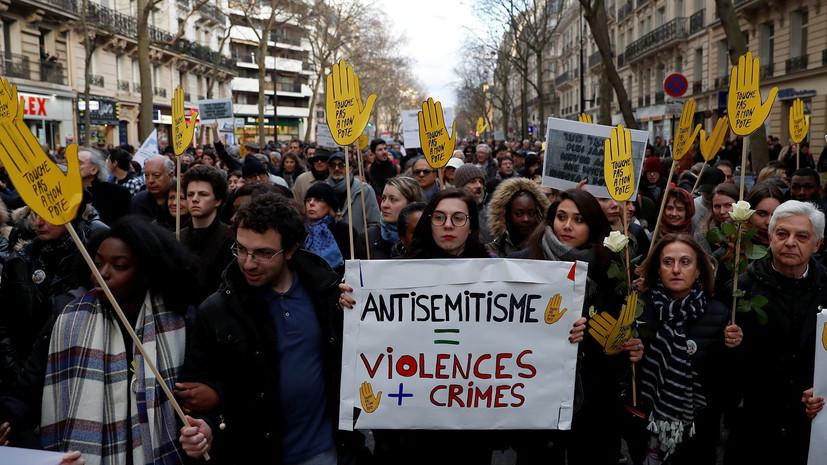 Тысячи человек вышли на марш против антисемитизма в Париже