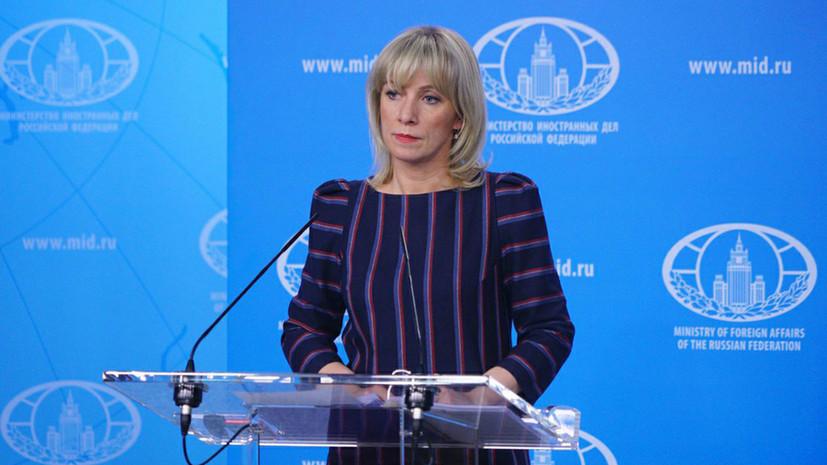 Захарова назвала открытой дискриминацией невыдачу американских виз спортсменам из России