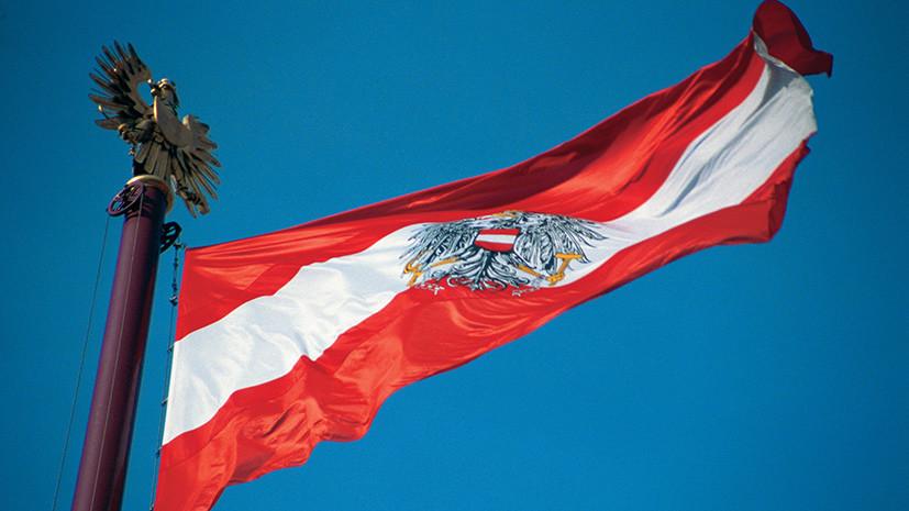 «Исключаем национальные меры против Москвы»: Австрия заявила о давлении Британии в связи с высылкой дипломатов РФ