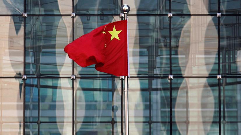 Китай рекомендовал США «не рыть другим яму»