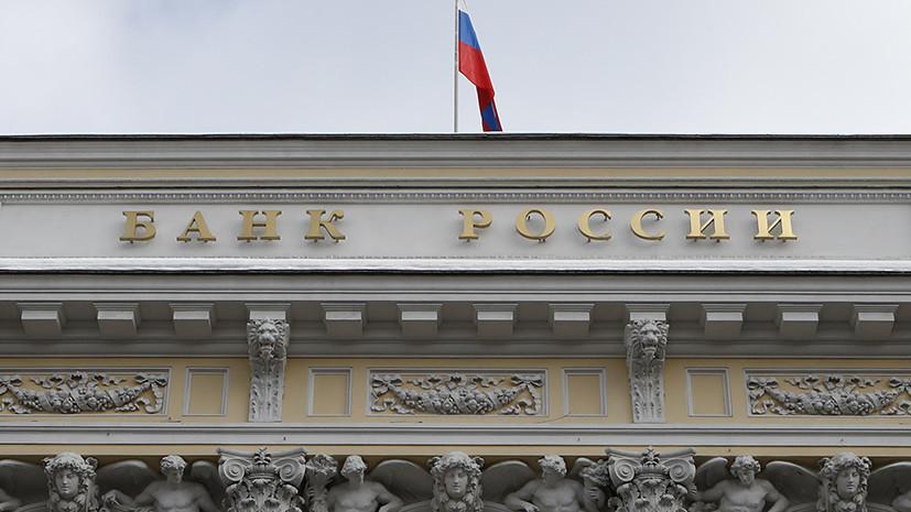 ЦБ отозвал лицензию у московского «Лайтбанка»