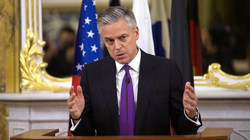 Посол США в России рассказал об «открытых дверях» для диалога Москвы и Вашингтона