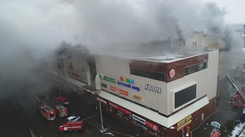 Противоречия в показаниях: почему пожарная сигнализация в ТЦ «Зимняя вишня» была отключена