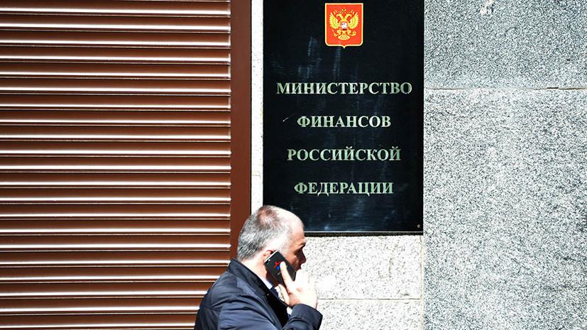 Минфин прокомментировал возможный запрет на продажу российских долговых ценных бумаг в Лондоне