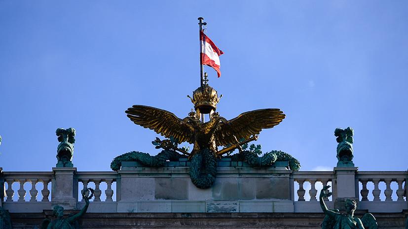 Эксперт оценил заявление Австрии о готовности стать посредником между Россией и Британией