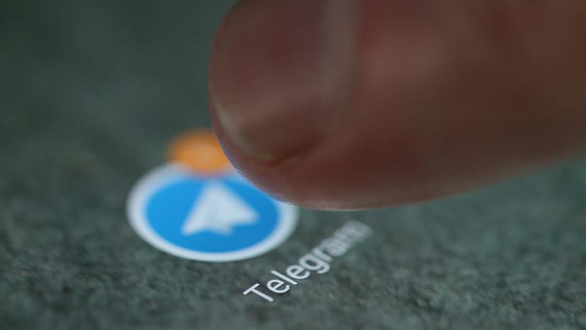 Роскомнадзор заявил о непричастности к сбою в работе Telegram