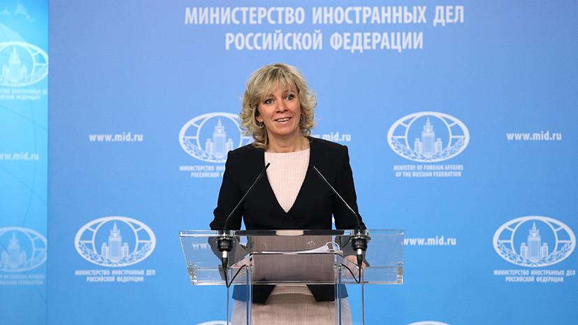 Захарова прокомментировала соглашение Польши о поставках в страну систем ПВО Patriot