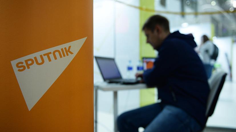 В МИД России назвали дискриминацией регулярный отказ Sputnik и RT в аккредитации во Франции