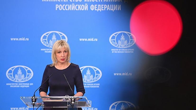Захарова назвала международной провокацией действия Британии в отношении России по делу Скрипаля