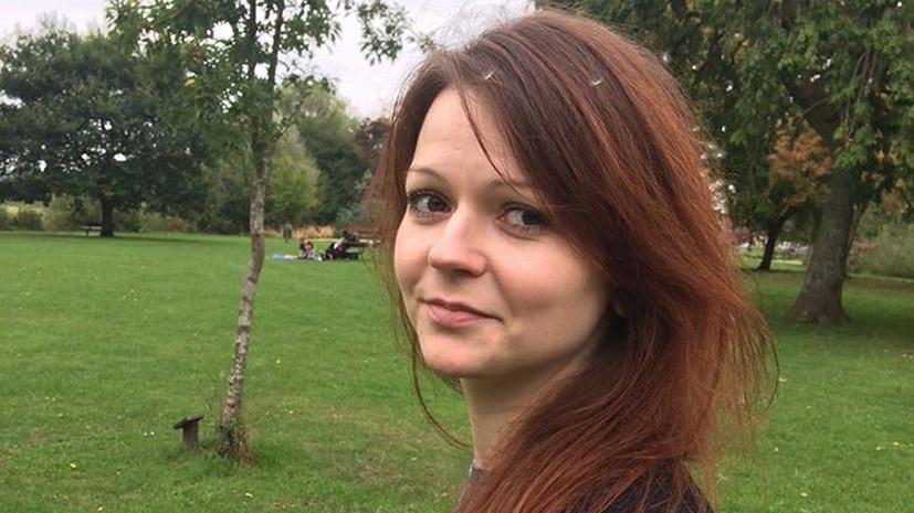 В Великобритании сообщили об улучшении состояния Юлии Скрипаль