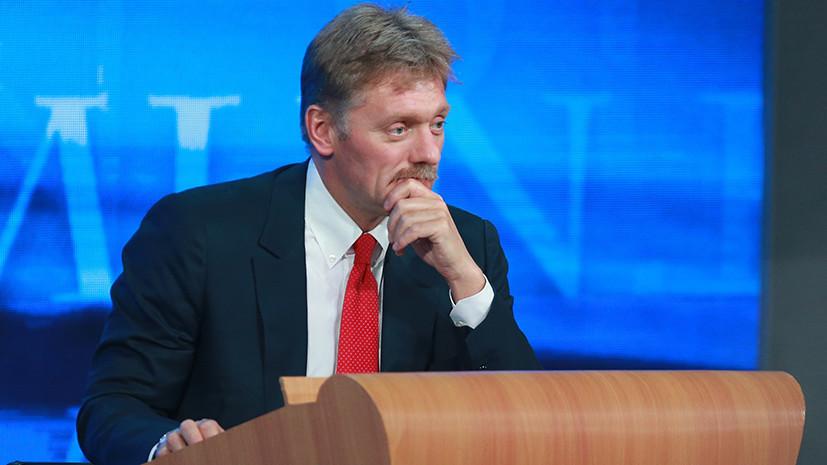 Песков рассказал, из каких стран шли вбросы ложных данных о пожаре в Кемерове