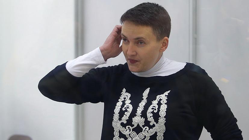 Савченко объяснила, почему её не могут судить