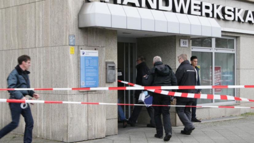 В ремесленной палате Берлина получили посылку со взрывоопасными веществами