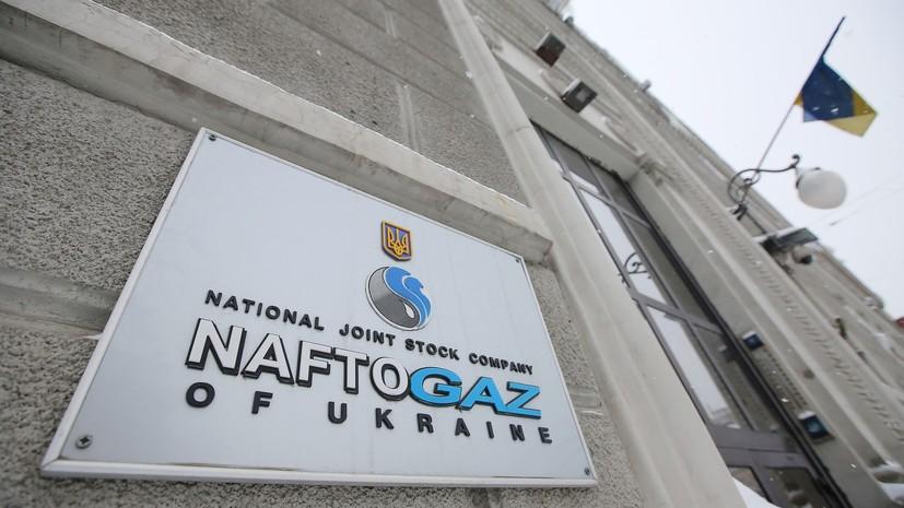 В «Нафтогазе» надеются договориться с «Газпромом» о добровольной выплате долга