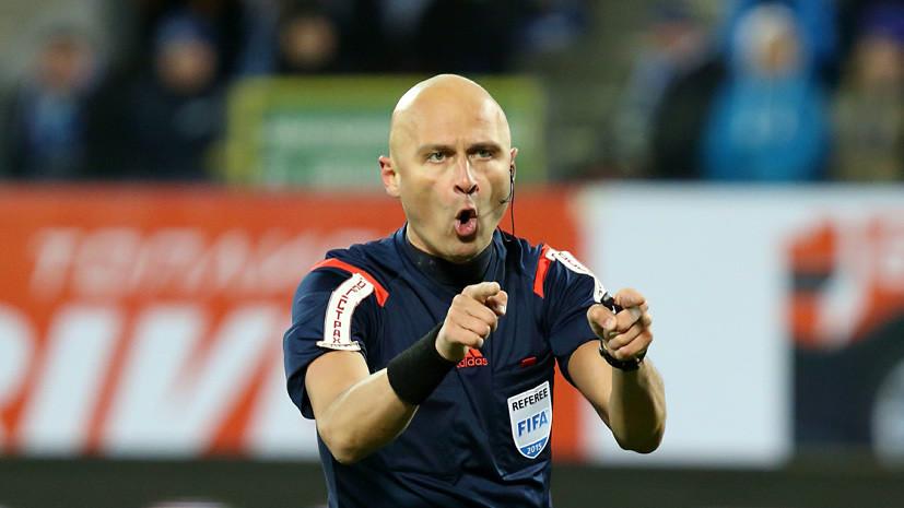 Экс-глава Коллегии футбольных арбитров РФС прокомментировал назначение Карасёва на ЧМ-2018