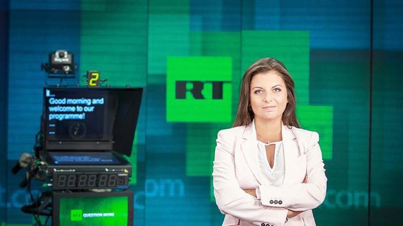 Симоньян о прекращении вещания RT в Вашингтоне: для убеждавших, что статус иноагента не повлияет на работу