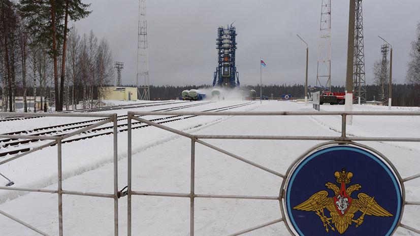 Российские военные запустили с космодрома Плесецк ракету со спутником