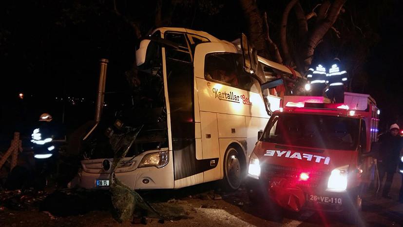 По меньшей мере 17 человек погибли в результате ДТП с автобусом в Турции