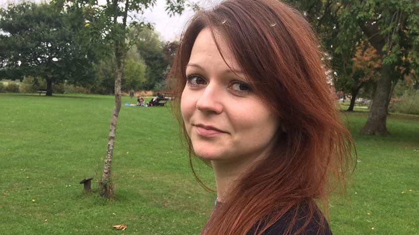 СМИ: Юлия Скрипаль уже может пить и есть