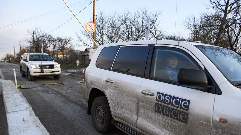 В СММ ОБСЕ заявили о планах открыть новые патрульные базы в Донбассе