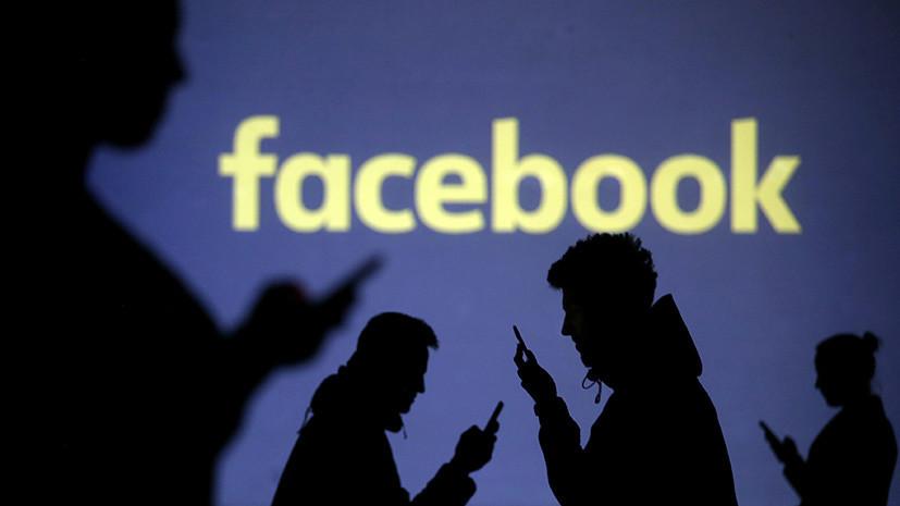 Руководство Facebook пообещало усилить меры по борьбе с фейковыми новостями перед выборами