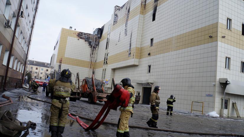 В Кемеровской области снят режим ЧС, введённый из-за пожара в ТЦ