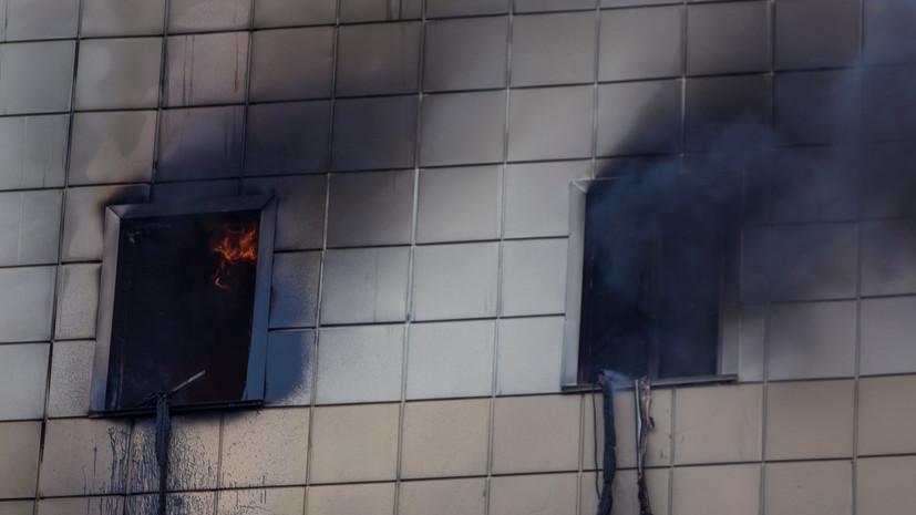 В МЧС назвали причины стремительного распространения огня по ТЦ в Кемерове